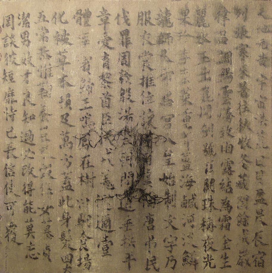 Suo Yuan Wang - Révision du 四体千字文Classique des Mille Caractères_n°1-188