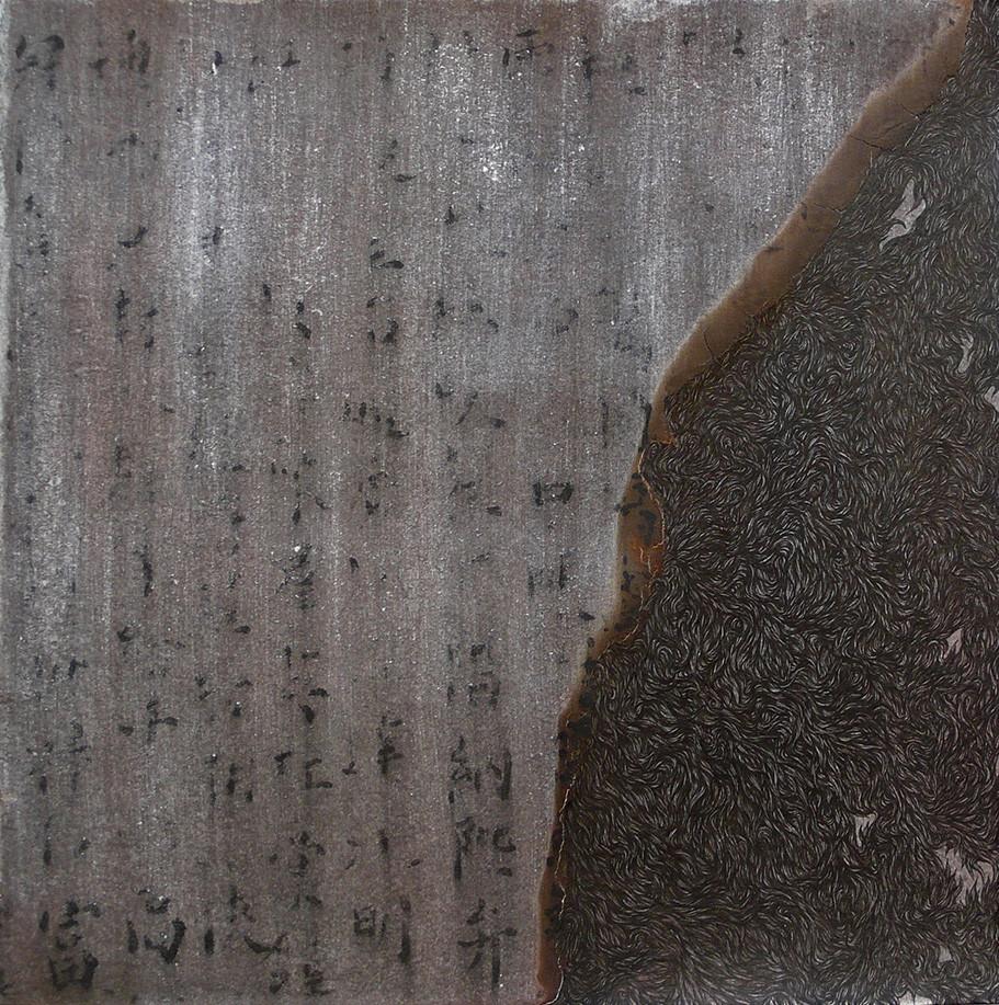 Suo Yuan Wang - Révision du 四体千字文Classique des Mille Caractères_n°371-516