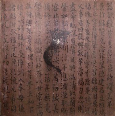 Révision du 四体千字文Classique des Mille Caractères_n°189-370